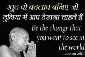 Mahatma Gandhi Quotes Pics In Hindi