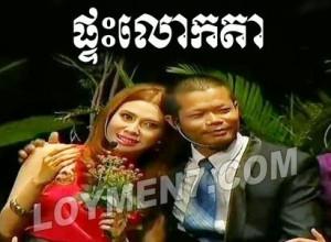 ctn-funny-show-on-tv-13-10-2013-loymen7-latest-khmer-movie-7061.jpg