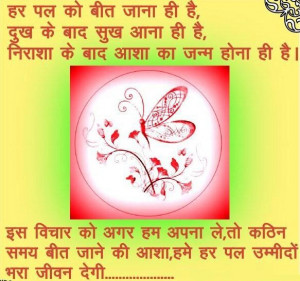 Good suvichar in hindi lang inspiring quotes inspirational auto