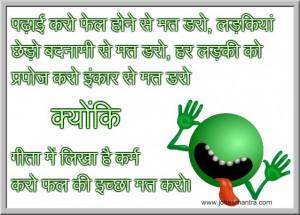 double-meaning-jokes-hindi