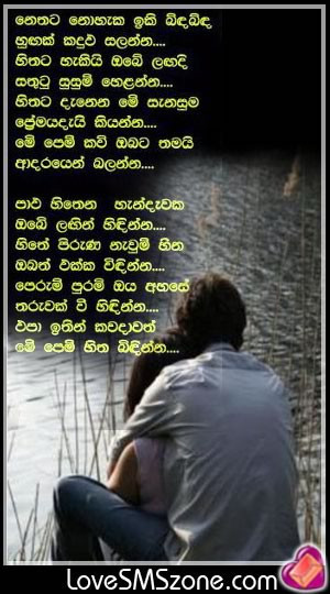 new quotes in sinhalese  quotesgram