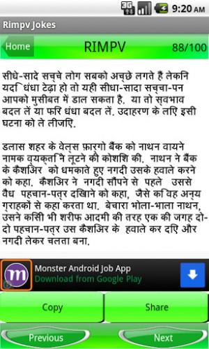 Comedy Funny Hindi Jokes Sms