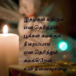 Sad Love Quotes With Images In Tamil : Sad Love Quotes Tamil Funny Quotes Sad Love Quotes And Poems