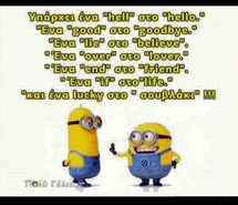 minion, minion quotes, minion greek quotes