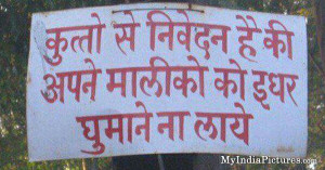Funny Notice Board for Dog Owner Funny India Hindi