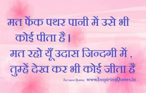 Hindi Motivational Quotes On Life Wallpapers Images Pictures
