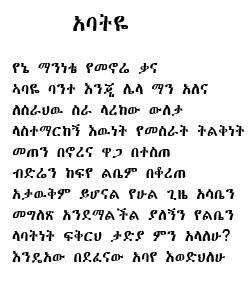 ethiopian quotes on love quotesgram