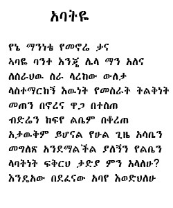 Amharic Poem For Meles...