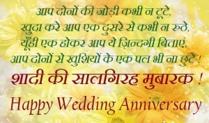 Happy Wedding Anniversary Quote in Hindi