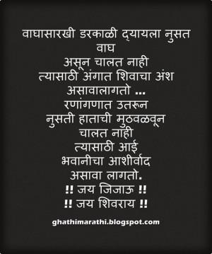 Famous Marathi Quotes प्रसिद्ध मराठी ...
