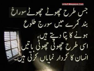 Quotes+in+urdu+Sms+free+(Urdu7.blogspot.com).jpg