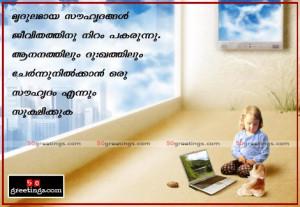 nice friendship lines malayalam friendship images malayalam friendship ...