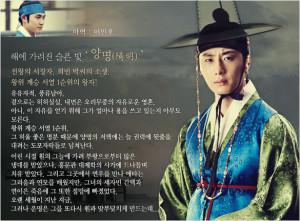 Jung Il Woo as Prince Yang Myung