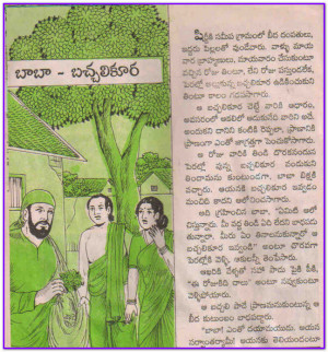 LORD SHIRDI SAI BABA STORIES - SAI - GREEN LEAVES - TELUGU MORAL STORY