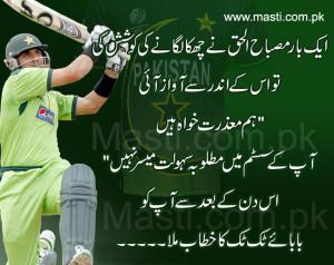 Misbah ul Haq Funny Urdu Jokes