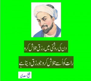 Sheikh Saadi Quotes in Urdu - Search for Rizq during day and search ...