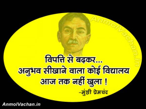 Munshi Premchand Inspirational Quotes Cover Image Hindi Picture