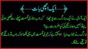 beautiful+quotes+in+urdu.jpg