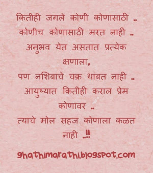 Found on ghathimarathi.blogspot.com