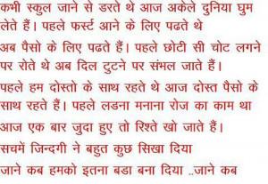 my childhood memories essay in hindi   homework for you    my childhood memories essay in hindi   image