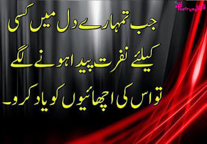 Urdu Islamic Life Quotes and Sayings with Images Vol-01