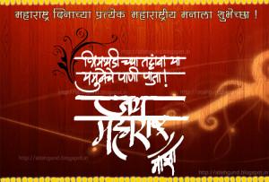 Marathi Kavita For Maharashtra Picture