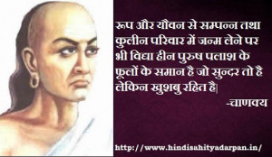 Chanakya Wisdom Quotes About Importance Of Education