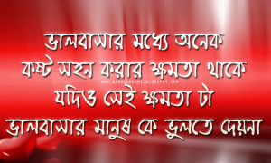 bangla sad love quote in bengali enjoy stylish bangla sad love quote ...