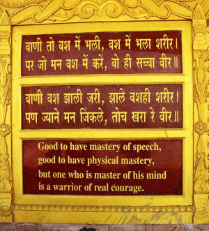 Hindi Quotes In English Translation The hindi and marathi words