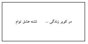 Persian Quotes with English Translation