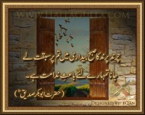 Love Quotes In Urdu Urdu Love Poetry Shayari Quotes Poetry Images 2014 ...