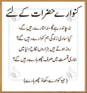 Funny-Urdu-Poem-Image-Funny-Wallpaper-Collection.jpg