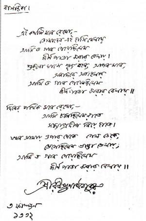 Description Poem DU Rabindranath.JPG