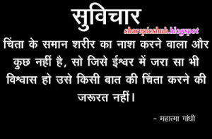 Mahatma Gandhi Quote in Hindi | Wise Hindi Quotes With Pics