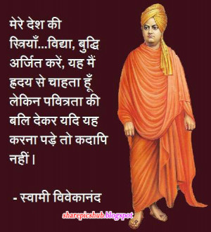 Women of My Country | Wise Quotes By Swami Vivekanand