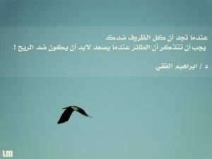 ... .net/fs70/f/2012/042/1/f/fly___quote_01_by_muslim2proud-d4pfu1l.jpg