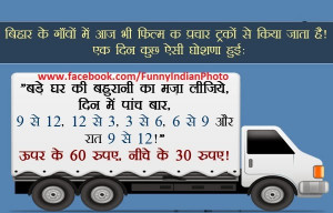 Funny Double Meaning Message Picture in Hindi
