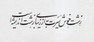 ... afghan poems dari poem pashto peom persian poetry farsi poetry