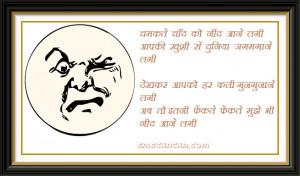 Funny Good Night Shayari