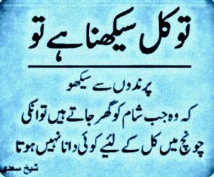 ... of Sheikh (Shaykh) Saadi;Learn Content from Birds-Sheikh Saadi Quotes
