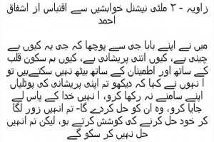 ... Sayings and quotes of Ashfaq Ahmed -Zawiya 2, Chapter Multinational