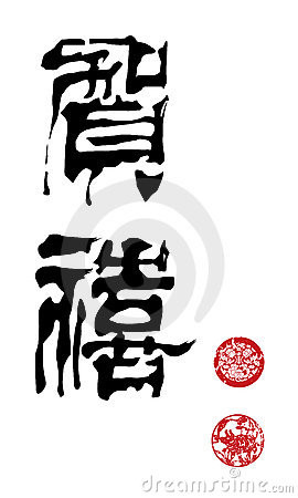 ... tattoo fonts for faith serenity kanji fonts medieval calligraphy