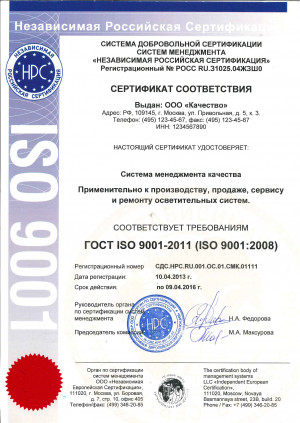 The quality management system GOST ISO 9001 2011 ISO 90012008