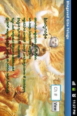 BhagavadGita(Telugu)- screenshot