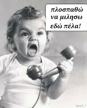 Cute Baby Quotes Pictures Cute, funny, greek quotes,
