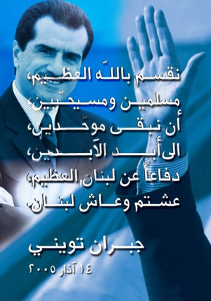 Lebanese Free Thinker