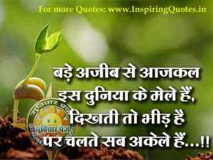Sad Friendship Quotes In Hindi Love images with quotes for