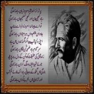 allama iqbal poems quotes