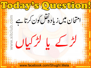 ... Browsing Funny Urdu Questions for Facebook Pages/Walls/Groups