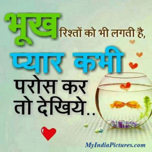 Hindi Quotes Relation and Love, Quotes